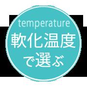 耐熱温度で選ぶ