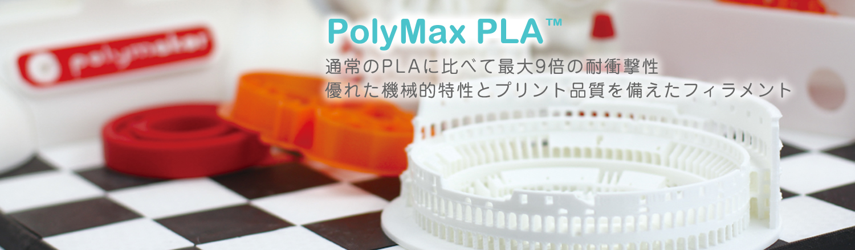 PolyMax PLA