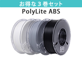 PolyLite ABS 3巻セット