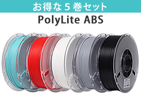 PolyLite ABS 5巻セット