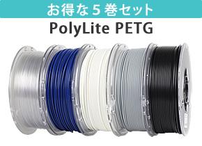 PolyLite PETG 5巻セット