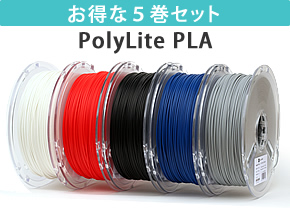 PolyLite PLA 5巻セット