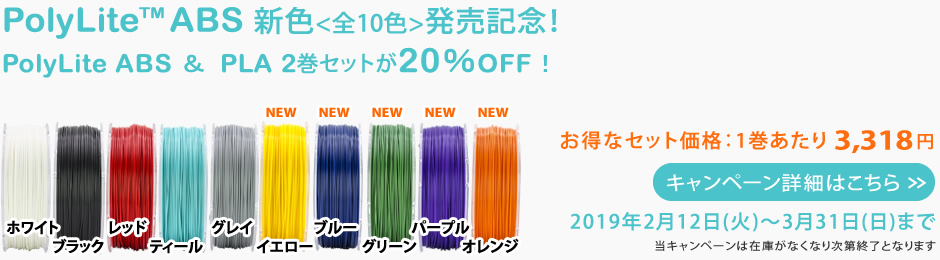 PolyLite ABS新色発売記念!