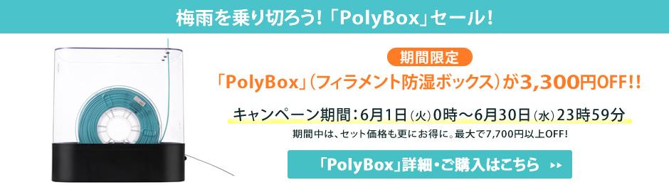 梅雨を乗り切ろう!「PolyBox」セール!