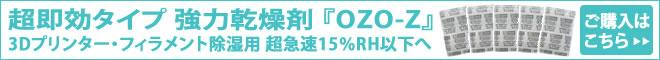 超即効タイプ 強力乾燥剤 OZO-Z
