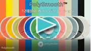PolySmooth動画