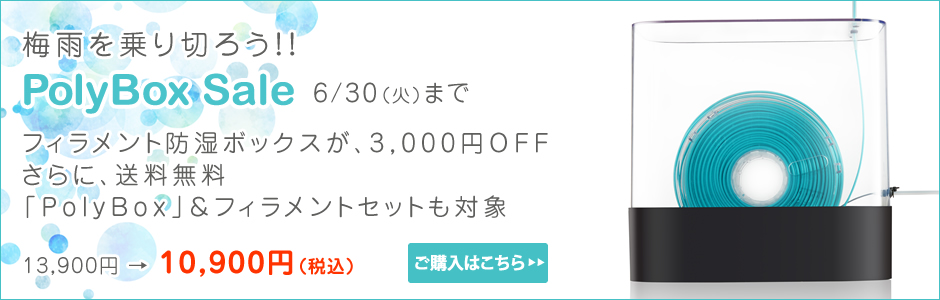 PolyBox Sale 6/30(火)まで