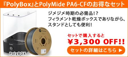 PolyBOX セット