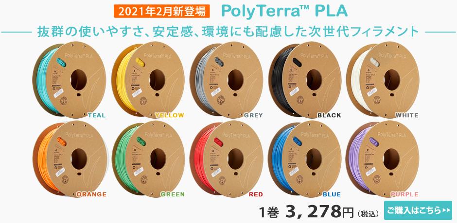 PolyTerra PLA フィラメント