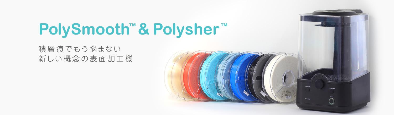 Polysher