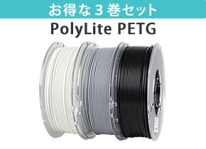 PolyLite PETG 3巻セット