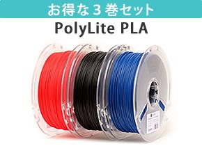 PolyLite PLA 3巻セット