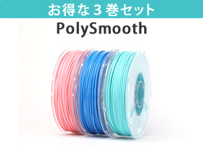 PolySmooth 3巻セット