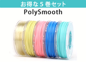PolySmooth 5巻セット