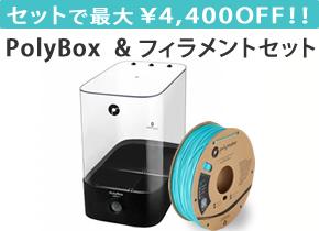 PolyBox & フィラメントセット