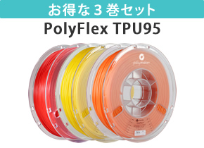 PolyFlex 3巻セット