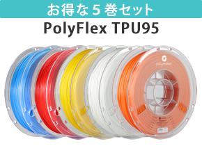 PolyFlex 5巻セット