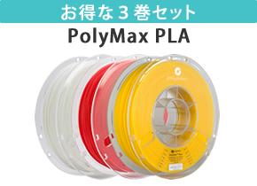 PolyMax PLA 3巻セット
