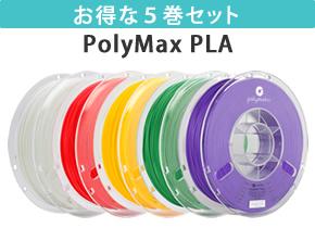 PolyMax PLA 5巻セット
