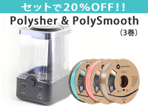 Polysher & PolySmooth(3巻)セット