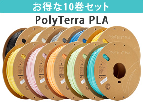 PolyTerra PLA 10巻セット