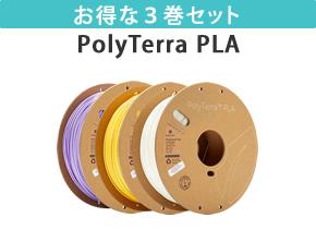 PolyTerra PLA 3巻セット