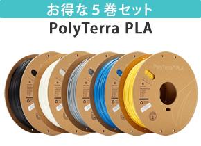 PolyTerra PLA 5巻セット