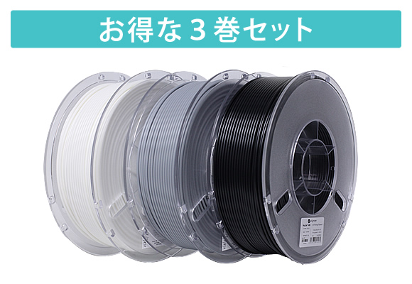 「PolyLite™ ABS」3巻セット