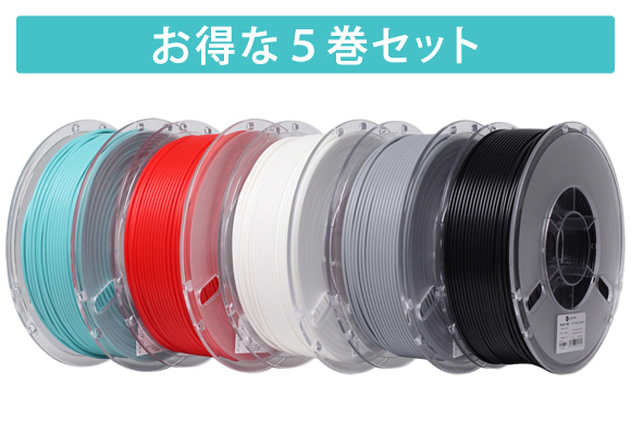 「PolyLite™ ABS」5巻セット