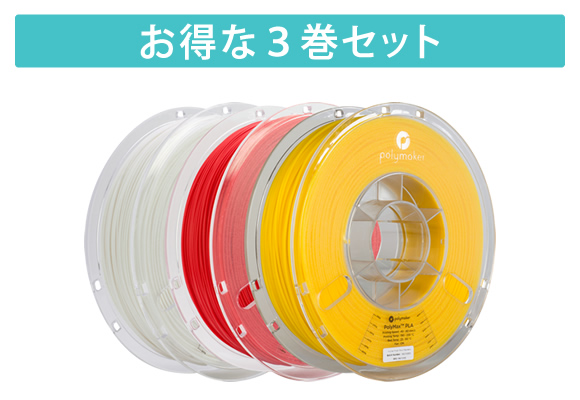 「PolyMax PLA」3巻セット