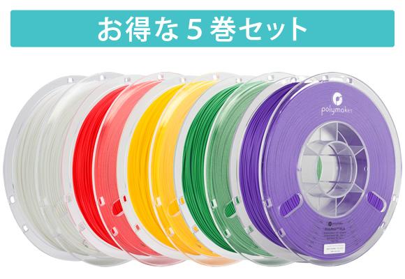 「PolyMax PLA」5巻セット