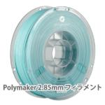 Polymaker285