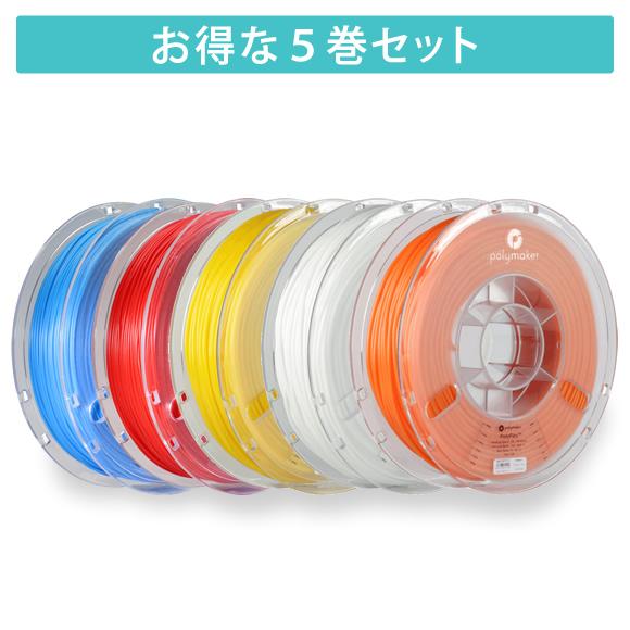 「PolyFlex TPU95」5巻セット