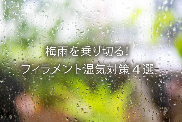 梅雨を乗り切る!フィラメント湿気対策4選